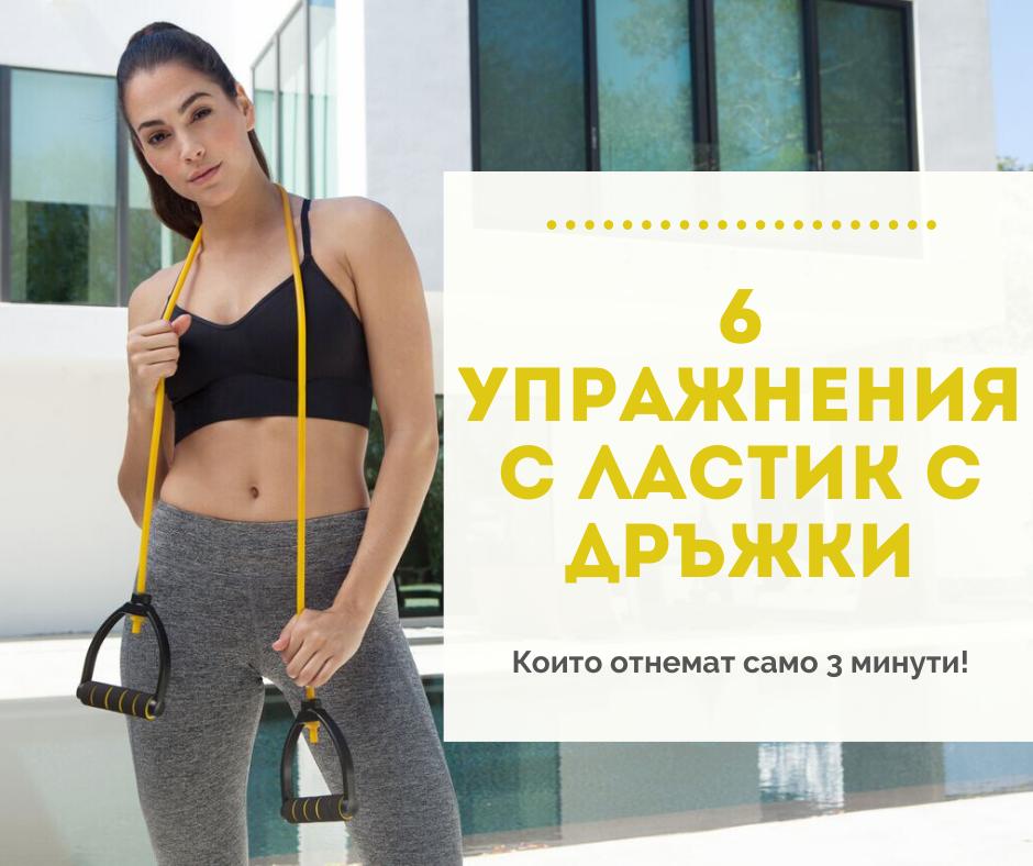 6 Упражнения с ластик с дръжки